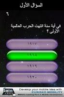 Screenshot of Smartest Arab Nation