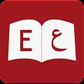 القاموس الشامل APK for Bluestacks