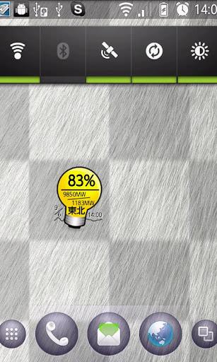 玩免費生活APP|下載電気警報 app不用錢|硬是要APP