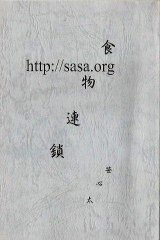 食物連鎖 笹心太俳句集1