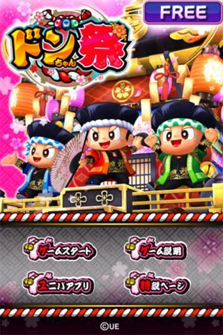 ドンちゃん祭FREE