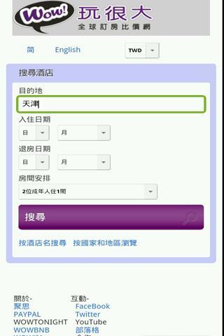 玩很大中国天津全球订房住宿比价网饭店预订酒店旅馆机票旅游