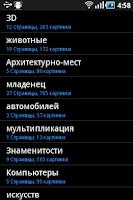 Screenshot of обои | скачать фон
