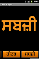 Screenshot of Learn Punjabi