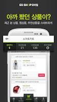 Screenshot of GS SHOP