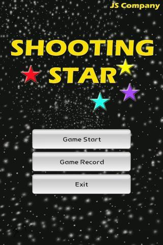 슈팅 스타 Shooting Star ~