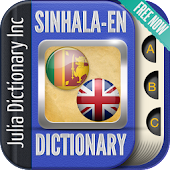 Sinhala English Dictionary APK for Blackberry