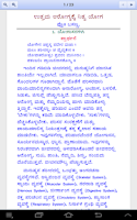 Screenshot of Kannada Yoga