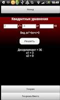 Screenshot of DTW Алгебра