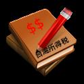 Taiwan Income Tax