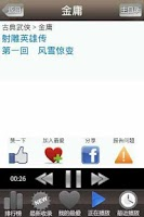 Screenshot of TingMedia Chinese Audiobooks