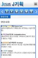 Screenshot of J기획