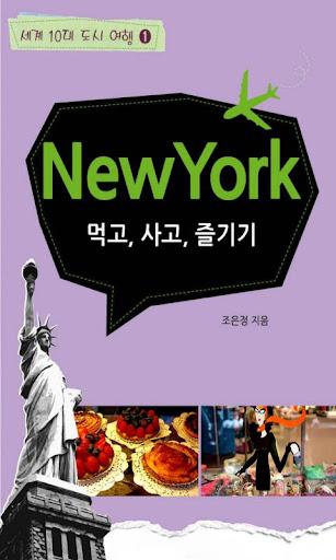[세계10대도시여행]뉴욕쇼핑