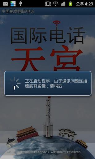 天宫中国免费国际电话-천궁중국무료국제전화