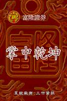 Screenshot of 富隆證券-掌中乾坤