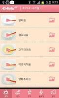 Screenshot of 아가밥TV
