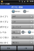 Screenshot of ポケモン ダメージ計算