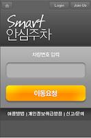 Screenshot of 스마트안심주차