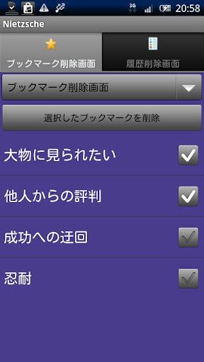 免費商業App|ニーチェvsイエス〜究極の対話〜|阿達玩APP