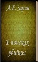Screenshot of В поисках убийцы  А.Е.Зарин