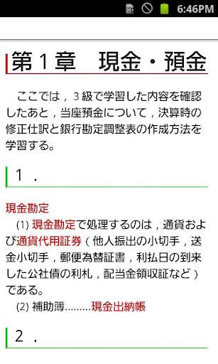 ドコモゼミ 資格 簿記2級 基本編