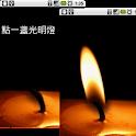 光明燈 icon