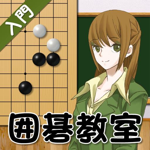 囲碁教室(入門編) LOGO-APP點子