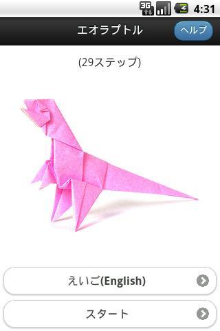 玩教育App|Dinosaur Origami 10免費|APP試玩