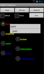 English Bulgarian Tutor - screenshot