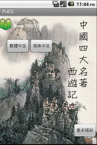 玩免費書籍APP|下載西遊記 <中國四大名著> [完全版] app不用錢|硬是要APP