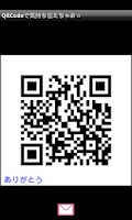 Screenshot of QRCode Message