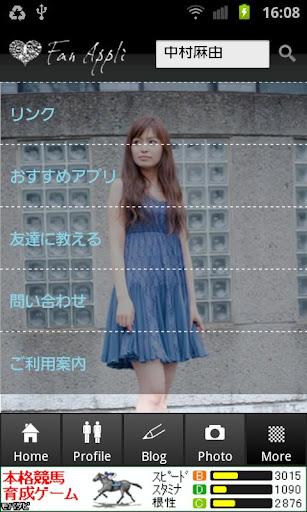 【免費娛樂App】中村麻由公式ファンアプリ-APP點子