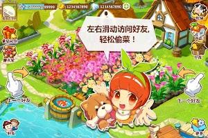 Screenshot of QQ农场