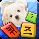 Download 모두의 퀴즈 - 사진연상 단어 APK to PC
