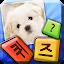 Download 모두의 퀴즈 - 사진연상 단어 APK