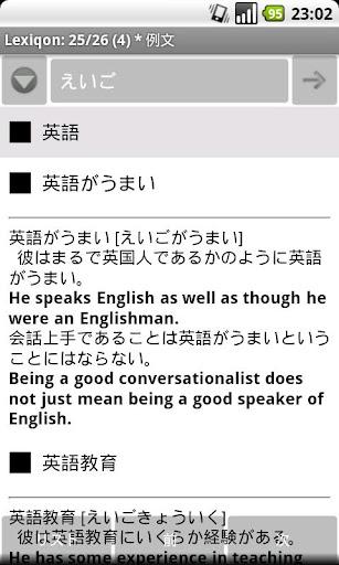 玩書籍App|日本英語跨快譯通免費|APP試玩