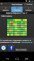 Screenshot of Keno Greek OPAP Keno game