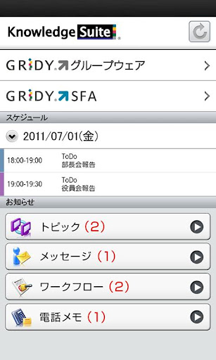 Knowledge Suite 営業支援SFA CRM