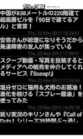 Screenshot of ガジェット通信 Getnews Reader