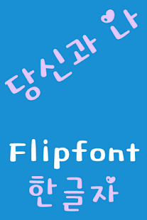 SDYouandMe Korean FlipFont - screenshot