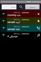 Screenshot of صانع النغمات MP3 الأصلي