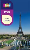 Screenshot of מדריך שיחור - פריז