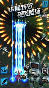 雷電3D:金屬狂嘯 apk screenshot