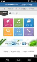 Screenshot of 주간연속2교대몰 - 현대자동차