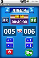 Screenshot of 三合一碼錶