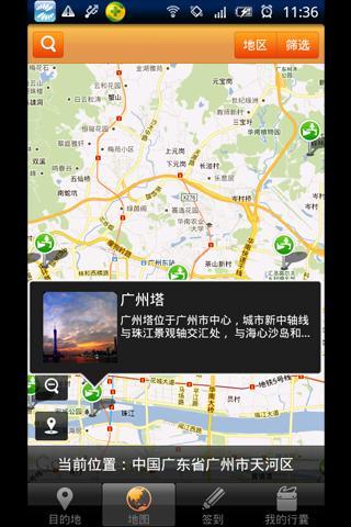 朋游风景-景点_地图_导航_导游_旅游_攻略