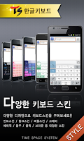 Screenshot of TS Korean keyboard-Chun Ji In2