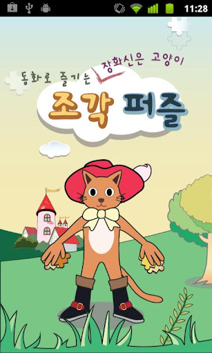 동화로 즐기는 장화 신은 고양이 조각퍼즐