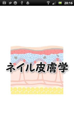 ネイル皮膚学