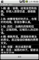 Screenshot of 成语纵横